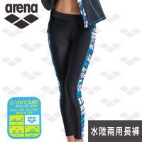 限量 春夏新款 arena  健身休閒款 LSS8218WP 女士長褲 運動休閒瑜伽衝浪 高彈速乾