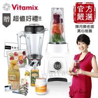 美國原裝Vita-Mix S30全食物調理機一機雙杯(1.2L+0.6L)玩美輕饗型-白(再贈隨身杯0.6Lx1)