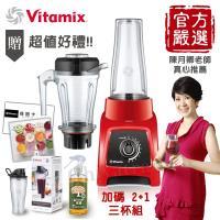 美國原裝Vita-Mix S30全食物調理機一機雙杯(1.2L+0.6L)玩美輕饗型-紅(再贈隨身杯0.6Lx1)