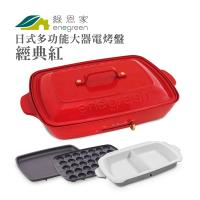今日下殺 綠恩家enegreen日式多功能烹調大器電烤盤 (經典紅)KHP-777TR