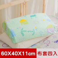 米夢家居-夢想家園-100%精梳純棉工學枕頭套/枕布套-乳膠枕/記憶枕適用(青春綠)四入