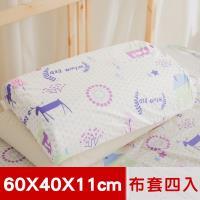 米夢家居-夢想家園-100%精梳純棉工學枕頭套/枕布套-乳膠枕/記憶枕適用(白日夢)四入