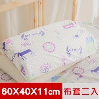 米夢家居-夢想家園-100%精梳純棉工學枕頭套/枕布套-乳膠枕/記憶枕適用(白日夢)二入