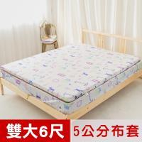 米夢家居-夢想家園-冬夏兩用床墊布套100%精梳純棉+紙纖蓆面-雙人加大6尺(白日夢)