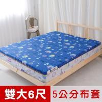 米夢家居-夢想家園-冬夏兩用床墊布套100%精梳純棉+紙纖蓆面-雙人加大6尺(深夢藍)