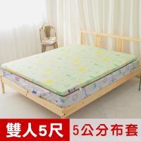 米夢家居-夢想家園-冬夏兩用床墊布套100%精梳純棉+紙纖蓆面-雙人5尺(青春綠)