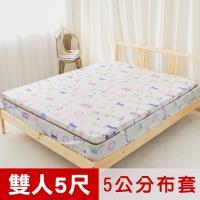 米夢家居-夢想家園-冬夏兩用床墊布套100%精梳純棉+紙纖蓆面-雙人5尺(白日夢)