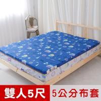 米夢家居-夢想家園-冬夏兩用床墊布套100%精梳純棉+紙纖蓆面-雙人5尺(深夢藍)