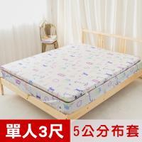 米夢家居-夢想家園-冬夏兩用床墊布套100%精梳純棉+紙纖蓆面-單人3尺(白日夢)