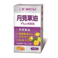 【三多】月見草油PLUS軟膠囊3+1盒(100粒/盒)