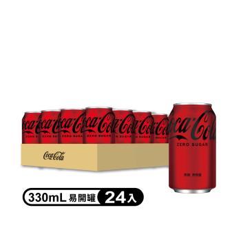可口可樂 Zero易開罐 330mL (24入)