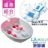 LAPOLO泡腳機LA-303  SUNMOS電動防水超扭力去腳皮機S-100 (泡腳超值組)
