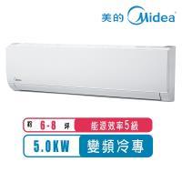 (送16吋風扇)Midea美的冷氣 6-8坪 超值系列變頻冷專型一對一分離式冷氣 MVC-D50CA+MVS-D50CA