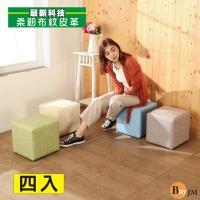 BuyJM 繽紛粉彩布紋皮革沙發椅(四入)