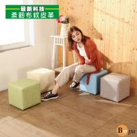 BuyJM 繽紛粉彩布紋皮革沙發椅