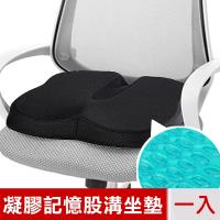 米夢家居-高支撐透氣涼感凝膠股溝舒壓記憶坐墊/椅墊-黑(一入)-久坐必備