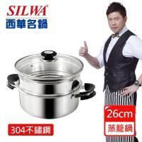 SILWA 西華 典藏304不鏽鋼兩用蒸煮鍋26cm