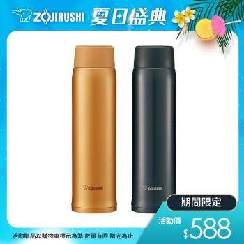 象印 0.6L 可分解杯蓋不鏽鋼真空保溫杯(SM-NA60)