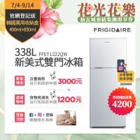 美國富及第Frigidaire 338L 1級省電 新美式雙門冰箱 典雅白 FFET1222QW  汰舊換新享政府節能補助