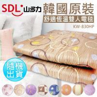 山多力韓國原裝恆溫式雙人電熱毯 KW830HP (花色款式隨機出貨)