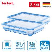 Tefal法國特福 德國EMSA原裝 無縫膠圈PP保鮮盒 單顆按壓式製冰盒24格