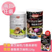 【買就送】紅布朗 買香醇黑芝麻粉500g/5穀燕麥粉450g+送香醇黑芝麻粉220g