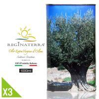 王后之地REGINATERRA 義大利橄欖油3瓶(1000ml/瓶)