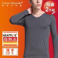 棉花共和國-薄手發熱男V領剪接長袖衫2件組-灰色