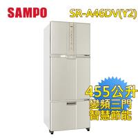 SAMPO聲寶 455公升二級能效變頻三門冰箱SR-A46DV(Y2)