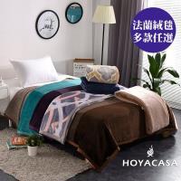 HOYACASA秋季情 法蘭絨四季舒柔包邊毯