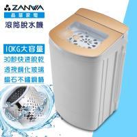 ZANWA晶華10KG不鏽鋼滾筒 高速靜音脫水機ZW-T58