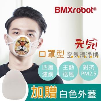 日本BMXrobot Genki 元氣二號 純粹款 抗PM2.5 口罩型 空氣清淨機(黃金獅/藍紫狼/黑白虎/灰粉貓)