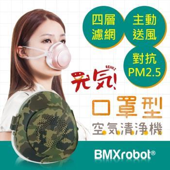日本BMXrobot Genki 元氣一號 個性款 抗PM2.5 口罩型 空氣清淨機(迷彩綠/玫瑰金/霧面黑)