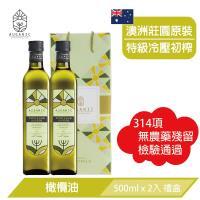 【AUGANIC 澳根尼】澳洲原裝特級冷壓初榨橄欖油 500ml * 2入禮盒