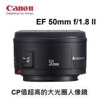 Canon EF 50mm F1.8 II 相機鏡頭 CP值超高 f1.8大光圈人像鏡~公司貨~加送蔡司鏡頭專用拭鏡紙10片~