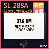 樂華 ROWA SL-288A  LED 攝影補光燈 可調亮度色溫 可儲存設定