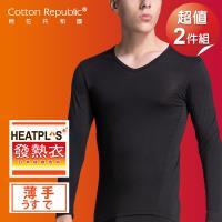 棉花共和國-薄手發熱男V領剪接長袖衫2件組