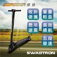 美國SWAGTRON SWAGGER潮格 碳纖維電動滑板車 (黑色/白色/桃紅色)