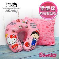 Hello Kitty x 小丸子 超可愛聯名款 兩用型變型枕 U型頸枕 午安枕 抱枕 靠枕 方型枕(正版授權)