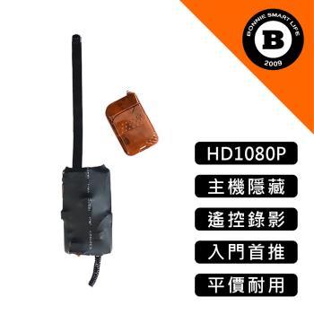 【007】R9 1080P 低照度 針孔攝影機 主機隱藏 不含無線 錄影筆 監視器 微型攝影機 密錄器 秘錄器