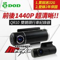 DOD QR10 WIFI雙鏡頭行車紀錄器 超清晰前後1440P SONY感光