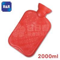 RR 橡膠熱水袋 L號 2000ml (2入組 台灣製造 冷熱敷袋 保暖袋 紅水龜)