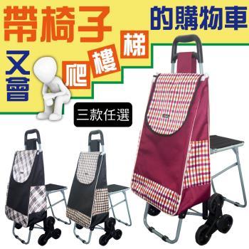 Lassley蕾絲妮-帶椅子又會爬樓梯的購物車|菜籃車|買菜車