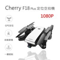 Cherry F18 Plus GPS 1080p 定位空拍機