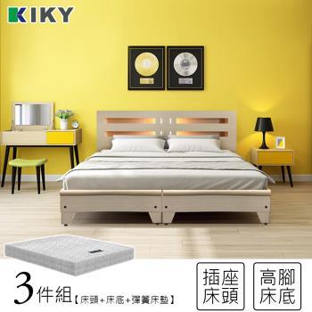 KIKY 夏綠蒂機能型內崁燈光房間組-雙人5尺(床頭片+床底+彈簧床墊)