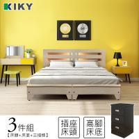 KIKY 夏綠蒂機能型內崁燈光三件組-雙人5尺(床頭片+床底+三抽櫃)