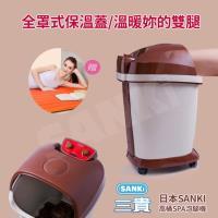 SANKi 好福氣高桶足浴機+獨立氣泡發熱墊雙人橙