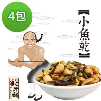 余順豐 鮑牙蘇-小魚乾花生(200g)*4包