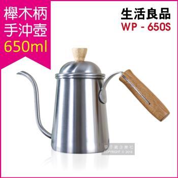 生活良品-不鏽鋼櫸木柄咖啡手沖壺(WP-650S)-素面拋光銀色 650ml (細口壺、細嘴壺)