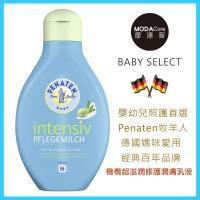 摩達客BABY (預購)德國原裝進口Penaten牧羊人嬰幼兒寶寶 橄欖超滋潤修護潤膚乳液400ml